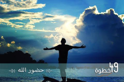 حضور الله
