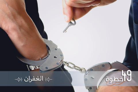 مفتاح الغفران