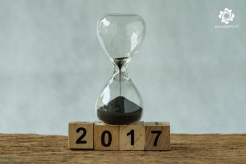 لو قررت توصف 2017 هتقول إيه؟
